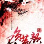 Living Up to You (Bu Fu Huang Yan) 不负荒颜 by 西西东东 Xi Xi Dong Dong (BE)