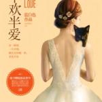 Rolling Love 半欢半爱 - 蓝白色 (HE)