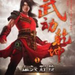 Martial Universe 武动乾坤 by 天蚕土豆 Tian Can Tu Dou