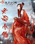 Half-Tried Little Deity 半劫小仙 - o滴神 O Di Shen (HE)
