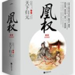 The Rise of Phoenixes  凰权·弈天下 by 天下归元 Tian Xia Gui Yuan