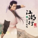 With Clear Conscience 俯仰无愧 – 凌淑芬 Ling Shu Fen (HE)