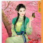My Wayward Ex-Wife 福妻不从夫 - 莫颜 Mo Yan (HE)