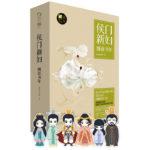 Jin Yu Shu Nian 嫤语书年 by 海青拿天鹅 Hai Qing Na Tian'e (HE)