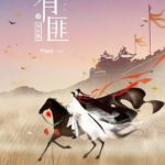 Bandits (Legend of Fei) 有匪 by Priest (HE)