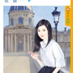 The Sales Executive's New Love Interest 业务的新欢 by 伍薇 Wu Wei (HE)