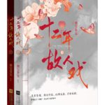 The Twelve Years: Song of the Unsung Friends 十二年,故人戏 by 墨宝非宝 Mo Bao Fei Bao