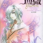 Listening Snow Tower: Blood Rose 听雪楼: 血薇 by Cang Yue (BE)