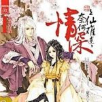 Difficulties as an Immortal in Love 上仙难逑,奈何情深 by 是今 Shi Jin (HE)