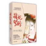 Concubine Meng Has Arrived (Mengfei Comes Across) 萌妃駕到 by 沐郁/连翘 Mu Yu/ Lian Qiao (HE)