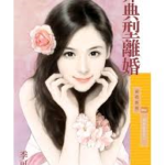 Untypical Divorce 非典型离婚 by 季可蔷 Li Keqiang (HE)