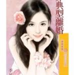 Untypical Divorce 非典型离婚 by 季可蔷 Li Keqiang (HE)