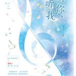 Hear My Heart: My World Falls into the River of Love 听你,听我: 我的世界坠入爱河 by Ban Li Zi (HE)