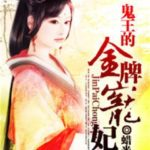 Demon King's Golden Favorite Concubine 鬼王的金牌宠妃 by 蜡米兔 La Mi Tu (HE)