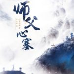 The Masters: Feeling Distressed 师傅心塞 by Jiu Lu Fei Xiang (First 3 HE, 4th BE)