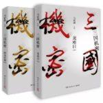 Secret of the Three Kingdoms 三国机密 (三国机密之潜龙在渊) by 马伯庸 Ma Bo Yong