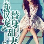 The President Mistakenly Pampered the Stand-In Sweet Wife/ Zong Cai Wu Chong Ti Shen Tian Qi (Double Sweet Wife) 总裁误宠替身甜妻 by 明月西 Ming Yue Xi (HE)