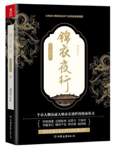 Imperial Guard Night Travels (Braveness of the Ming) 锦衣夜行 by 月