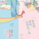 I Used to Be Alone Until I Met You 我本爱孤独,直到有了你 by Ye Luo Wu Xin (HE)
