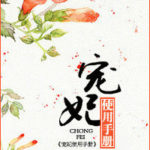 Chongfei Manual (User Guide to Pampering a Consort) 宠妃使用手册 by 风荷游月 Feng He You Yue