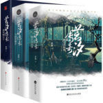 Poison Genius Consort (Legend of Yun Xi) 天才小毒妃/芸汐传奇 (芸汐传) by 芥沫 Jie Mo (HE)