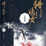 The Rebirth of the Malicious Empress of Military Lineage 重生之将门毒后 (将门嫡女之定乾坤) by 千山茶客 Qian Shan Cha Ke (HE)
