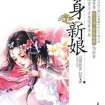 The Substitute Bride 替身新娘 by 汩泉 Gu Quan (HE)