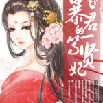 Golden Age Of Phoenix: Tyrant's First Class Virtuous Imperial Concubine 盛世为凰:暴君的一等贤妃 by 冷青衫 Leng Qing Shan