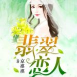 Jade Lovers/ Fei Cui Lian Ren 翡翠恋人 by 京祺祺 Jing Qi Qi
