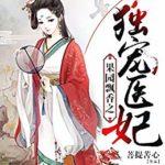 Pampered Consort of the Orchard Fragrance 果园飘香之独宠医妃 by 菩提苦心 Pu Ti Ku Xin