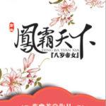 Eight-year-old Princess: Phoenix Reborn 八岁帝女:重生之凤霸天下 by 蓝幽若 Lan You Ruo