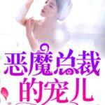 The Evil President/ Emo Zongcai De Chong'er 恶魔总裁的宠儿 by 余星星 Yu Xing Xing