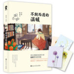 Unprecedented Warmth/ Divorce: This is a Trivial Matter 不期而遇的温暖 / 离婚这件小事 by Ban Li Zi (HE)