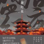The Magical Nights of Glorious Tang (An Oriental Odyssey) 盛唐幻夜 by Miao Juan