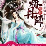 Unprecedented Pill Refiner: Entitled Ninth Young Lady/ Peerless Alchemist/Refiner 绝世炼丹师:纨绔九小姐 by 夜北 Ye Bei (HE)