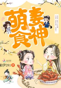 Adorable Food Goddess Cinderella Chef 萌妻食神by 紫伊281 Zi Yi 281