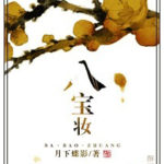 Eight Treasures Trousseau/ Dowry 八宝妆 by 月下蝶影 Yue Xia Die Ying (HE)