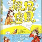 Fake Phoenix (False Phoenix) 假凤虚凰 by 叶笑 Ye Xiao
