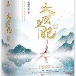 The Chronicle of Six Eras (Empress of the Ming: Legend of Sun Ruowei) 大明皇妃/ 六朝纪事之初入深宫 (大明风华) by 莲静竹衣 Lian Jing Zhu Yi