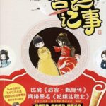 Palace Story/ The Job of an Imperial Concubine 宫廷记事/ 妃嫔这职业 by 月下蝶影 Yue Xia Die Ying