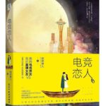 E-Sports Lovers (Gank Your Heart) 电竞恋人 (陪你到世界之巅) by 南野琳儿 Nan Ye Lin Er