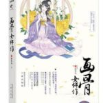 Bone Painting Coroner 画骨女仵作 by 厘多乌 Li Duo Wu