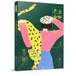 The Story of Gossip Girl (Fall in Love) 绯闻女王倾城记 (当她恋爱时) by 沈沧眉 Shen Cangmei