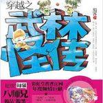 Time Travel through Fantastic Stories in Wulin 穿越之武林怪传 by Shu Ke