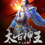 Ancient Godly Monarch (God of Lost Fantasy/ Swire God) 太古神王 by 净无痕 Jin Wu Hen