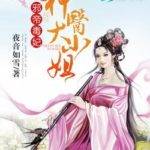 Evil Emperor's Poisonous Consort: Divine Doctor Young Miss 邪帝毒妃: 神医大小姐 by 夜音如雪 Ye Yin Ru Xue