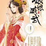 Powerful Empress 娘娘威武 by 贡茶 / 一壶好茶  Gong Cha
