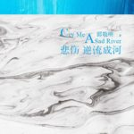 Cry Me a Sad River (River Flows to You) 悲伤逆流成河 by Guo Jing Ming
