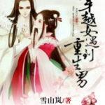 Transmigrator Meets Reincarnator 穿越女遇到重生男 by 雪山岚 Xue Shan Lan (HE)