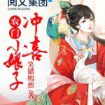 The Lady's Sickly Husband 农门冲喜小娘子/ 农门病夫君的娘子 by 笑猫嫣然 Xiao Mao Yan Ran (HE)